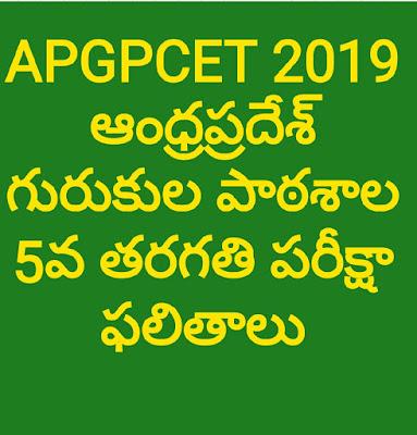 APGPCET 2019 ఆంధ్రప్రదేశ్ గురుకుల పాఠశాల 5వ తరగతి ప్రవేశ పరీక్ష ఫలితాలు విడుదల .