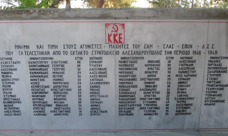 Μνημείο στην Αλεξανδρούπολη για τους εκτελεσθέντες από το Έκτακτο Στρατοδικείο την περίοδο 1946-49