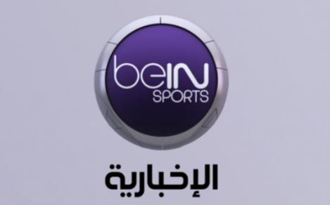 تردد قناة بين سبورت الاخبارية المفتوحة على النايل سات 2019
