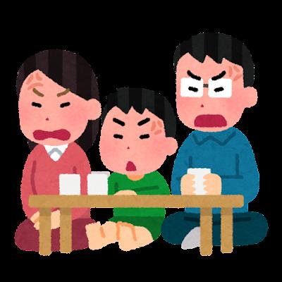 怒るお茶の間のイラスト(家族のみ)