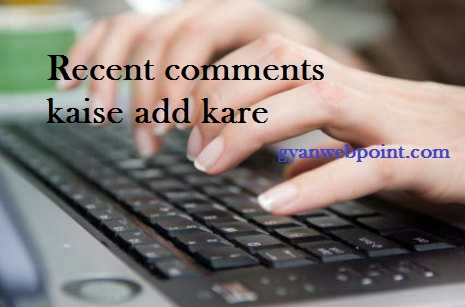 blog-me-recent-comments-kaise-add-kare
