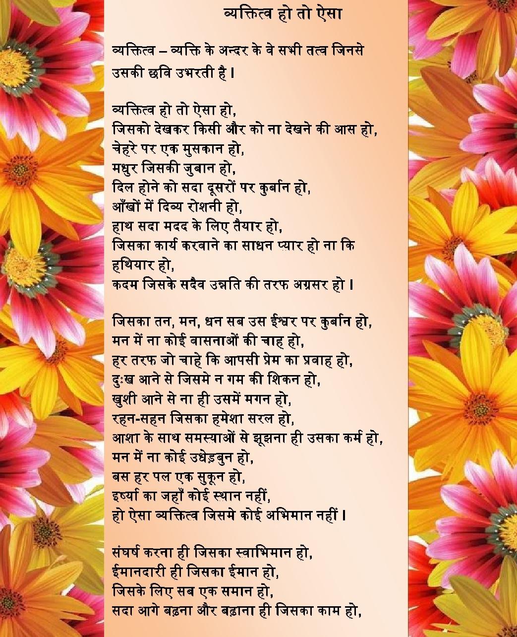 Indian Poetry Hindi Poems Reena Yadav Personality Should Be