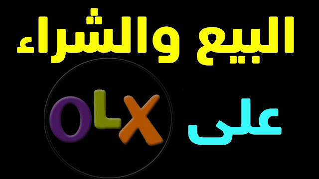 تعلم البيع والشراء على اوليكس OLX