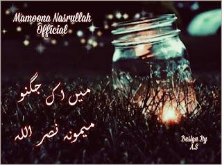 Main ik jugnoo by Mamoona Nasrullah Complete Online Reading