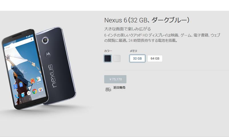 【Nexus6】高いなあ… どうなんだろ、これ?