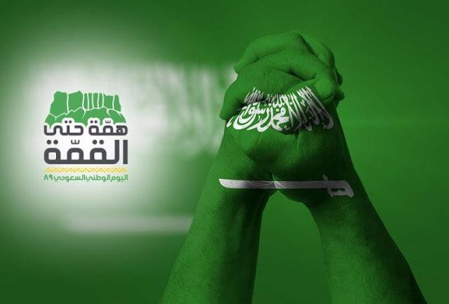اليوم الوطني السعودي رقم 90