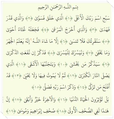087 Al Quran : Surat Al A'la