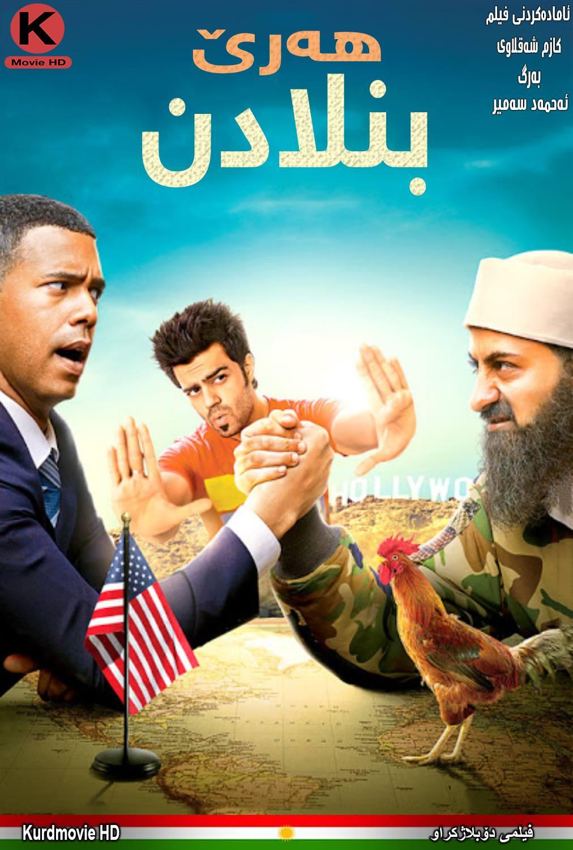 فیلمی دۆبلاژکراوی کوردی Tere Bin Laden: Dead or Alive 2016