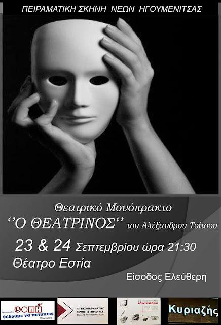 """"""" Ο ΘΕΑΤΡΙΝΟΣ"""" από την πειραματική σκηνή νέων Ηγουμενίτσας"""