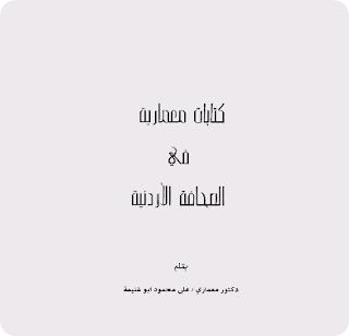 Architectural writings in the press of Jordan