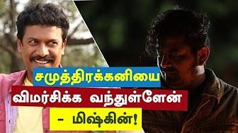 I came here to criticize Samuthirakani – Mysskin | Thondan Audio Launch