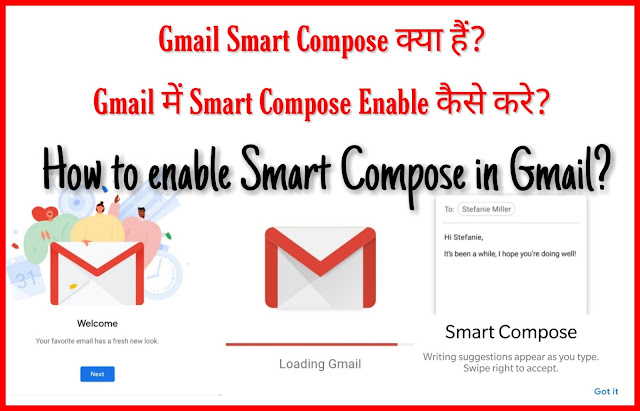 Gmail Smart Compose क्या हैं?Gmail में Smart Compose Enable कैसे करे?