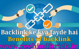 Backlink ke kya fayde hai – benefits of backlink
