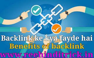 Backlink ke kya fayde hai – benefits of backlink