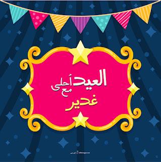 العيد احلى مع غدير