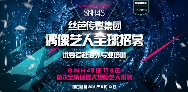 STAR48 opens trainee global audition - Bunshun English