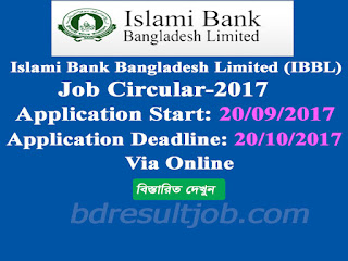 Islami Bank Bangladesh Limited (IBBL) Job Circular 2017