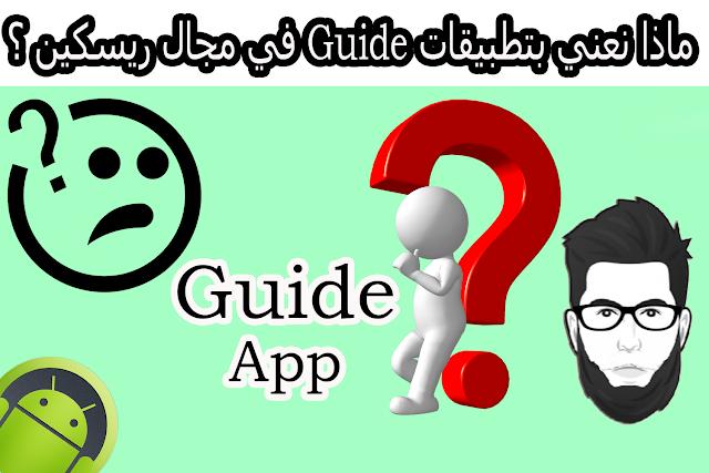 ماذا نعني بتطبيقات Guide في مجال ريسكين ؟