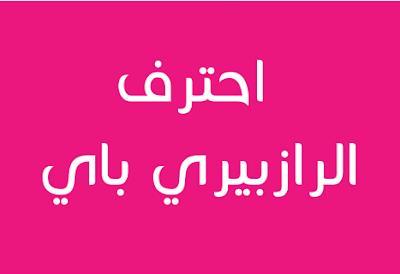 الكتاب العربي لتعلم الراسبيري باي Rasberry Pi  (احترف الرازبيري باي)