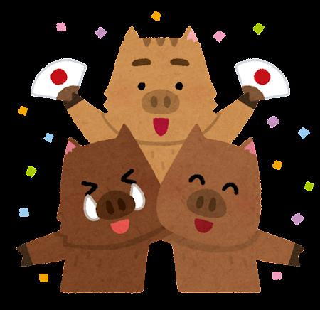 猪の兄弟のイラスト(亥年)
