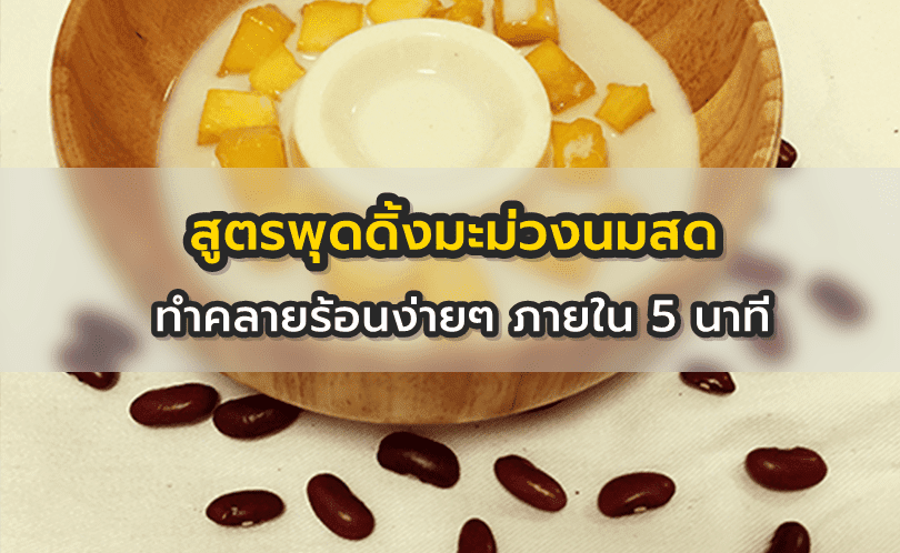 สูตรพุดดิ้งมะม่วงนมสด