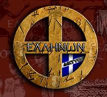 Το αρχικό ΕΛΛΗΝΩΝ ΔΙΚΤΥΟ
