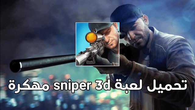 تحميل لعبة sniper 3d مهكرة جاهزة للأندرويد آخر إصدار من ميديا فاير