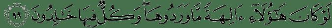 Surat Al Anbiya Ayat 99