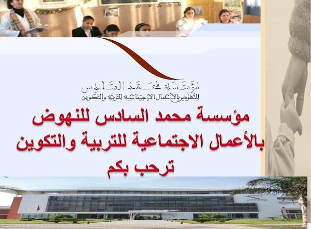 جميع المستجدات الأخيرة  لمؤسسة محمد السادس لأعمال الاجتماعية في ملف واحد