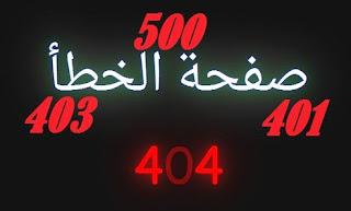 شرح صفحات الخطأ 401 403 404 500,أجمل صفحات الخطأ 404,صفحات الخطأ, صفحات الخطأ و htaccess  , كود تحويل صفحات الخطأ 404 الى الرئيسية, كود تحويل صفحات الخطا 404 400 500 ,