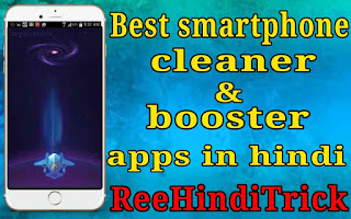 Best smartphone cleaner apps in hindi 1