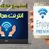 اسهل طريقة للحصول على انترنت مجاني لجميع دول العالم مدى الحياة | بدون احتكار - لا يفوتك ؟