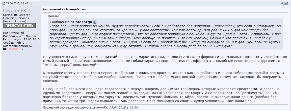 Отзывы о брокере LeveronFX 5