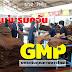 ยางแผ่นรมควัน มาตรฐาน GMP ยกระดับคุณภาพยางไทย