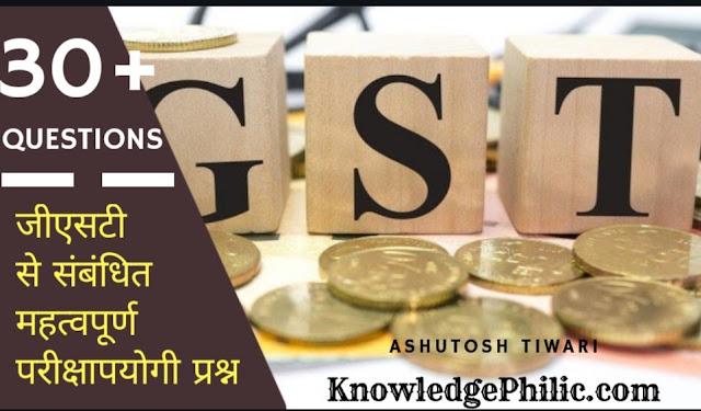जीएसटी से संबंधित महत्वपूर्ण परीक्षापयोगी तथ्य प्रश्न !! Important Question about GST (Goods and Service Tax) in Hindi