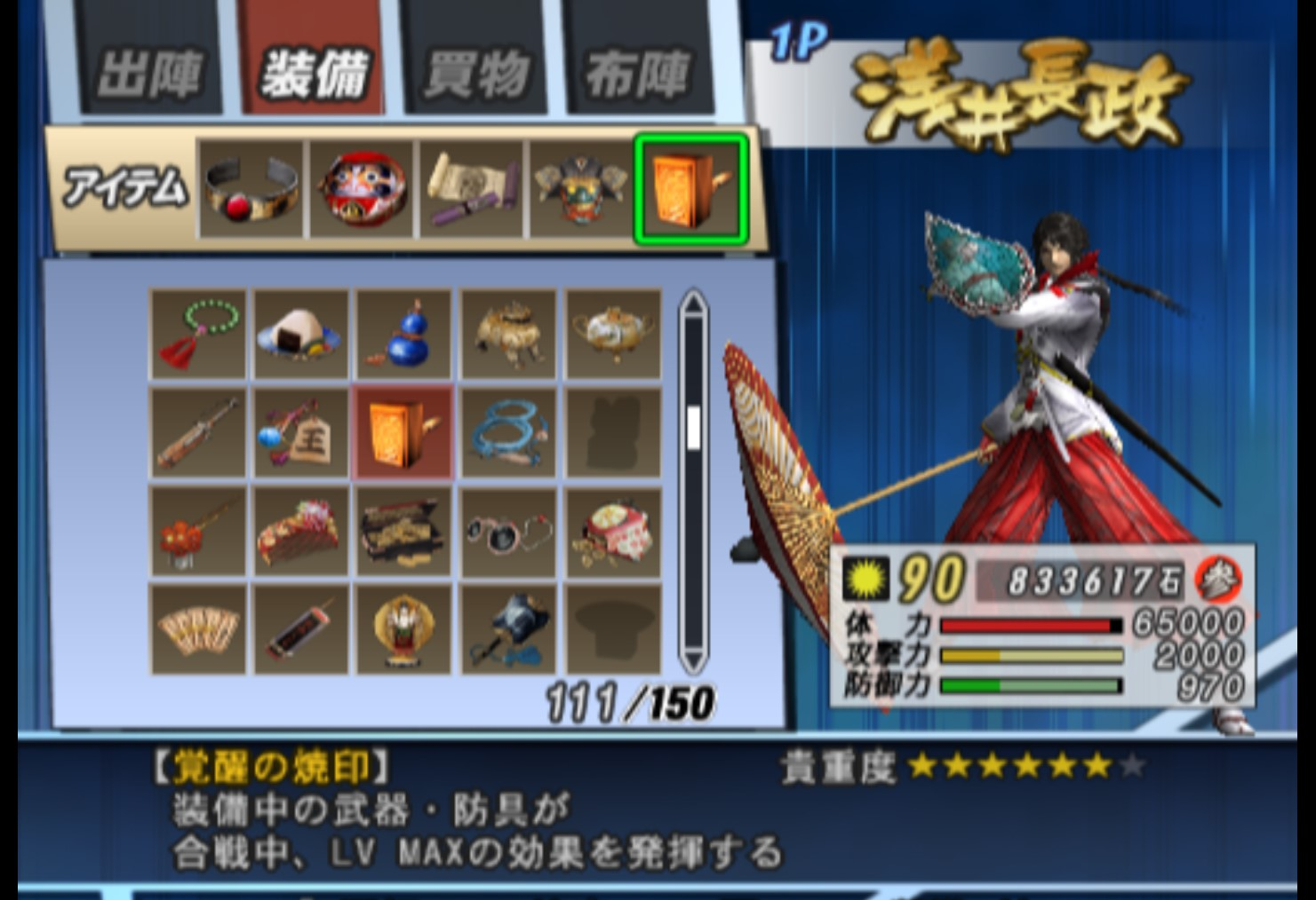 bapak waset gaming tutor how to dealt massive damage basara 2 heroes