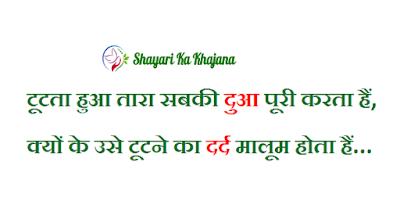 image-duaa shayari