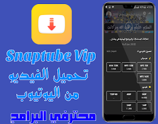 [تحديث] تطبيق SnapTube v5.03.0.5034910 لتحميل الفيديوهات من اليوتيوب والأنستقرام والفيسبوك بصيغ مختلفة خالي من  الإعلانات