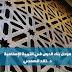 مراحل بناء الدرس في التربية الإسلامية - خالد الصمدي