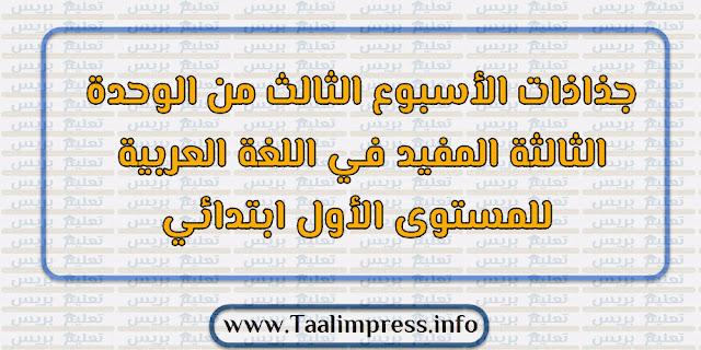 جذاذات الأسبوع الثالث من الوحدة الثالثة المفيد في اللغة العربية للمستوى الأول ابتدائي