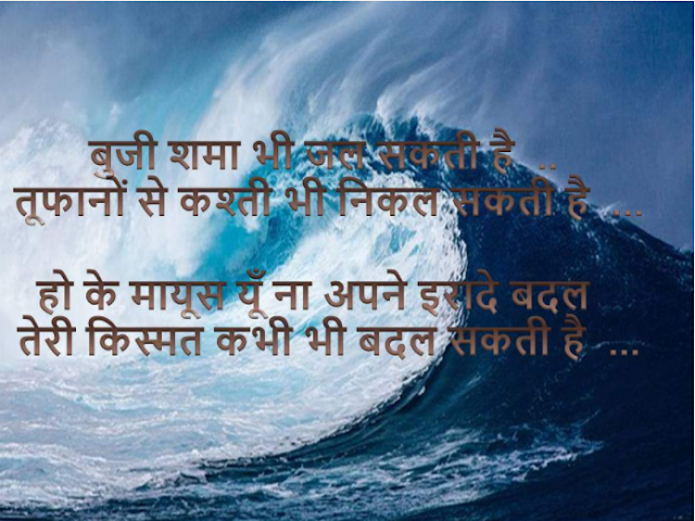 Inspirational Shayari for Success In Hindi,2 line inspirational shayari in hindi, motivational shayari in hindi 140 words, motivational shayari in hindi for students pdf , motivational shayari inspirational shayari. encouragement motivational shayari for students, motivational shayari in english, motivational shayari in urdu, success shayari in english,Motivational Sher-O-Shayari In Hindi, Motivational Shayari, Hindi Motivational Thoughts,Hindi Two Line Shayari On Zindagi