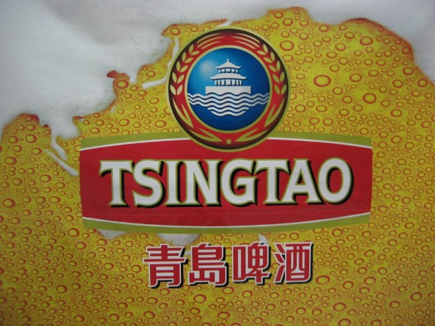 Tsingtao Beer wants you to enter daily for your chance to win the ultimate celebratory vacation to LAS VEGAS to stay at the Lucky Dragon Casino, worth $3000!