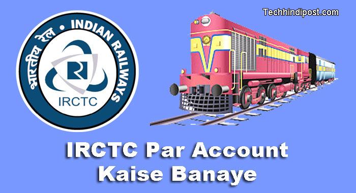 IRCTC Kya Hai IRCTC Par Account Kaise Banaye