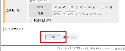FeliCa/NFC勤怠管理GOZIC 労働規約OKボタンクリック