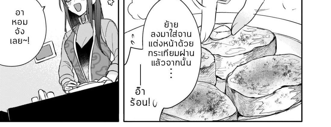 อ่านการ์ตูน Skill Daidokoro Shoukan wa Sugoi! Isekai de Gohan Tsukutte Point Tamemasu ตอนที่ 7 หน้าที่ 39