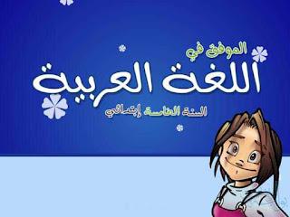 الموفق اللغة العربية حلول تمارين mouwafak-arab-5ap.jp