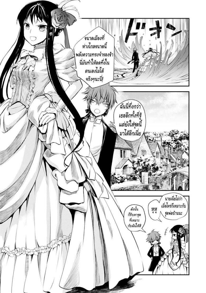 Isekai Goumon Hime - หน้า 7