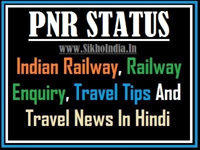 Railway Enquiry - IRCTC रेलवे टिकट कैंसिल चार्ज और रिफंड