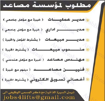 وظائف خالية وسيط الرياض - موقع عرب بريك  18/5/2019