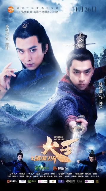 The King of Blaze Chen Bolin Zhang Shaolong